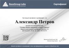 Сертификат о прохождении электронного курса