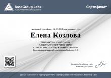 Сертификат о прослушивании семинара